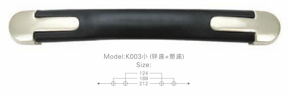 K003 小 锌座塑座