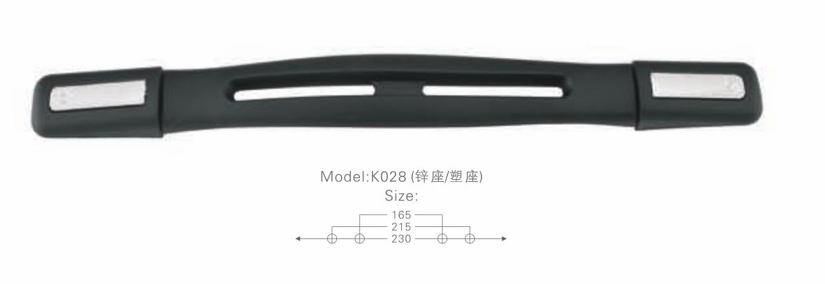 K028 鋅座塑座
