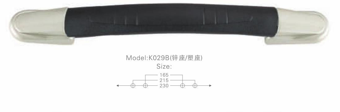 K029 B 锌座塑座