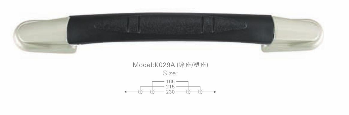 K029 A 鋅座塑座
