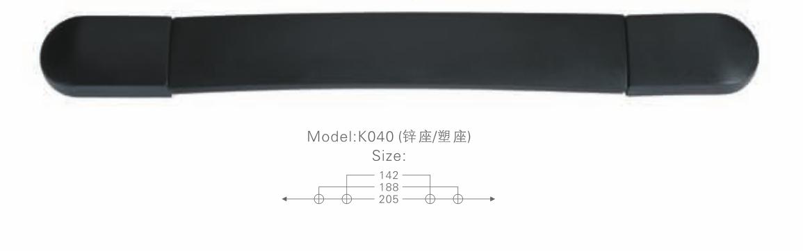 K040 鋅座塑座
