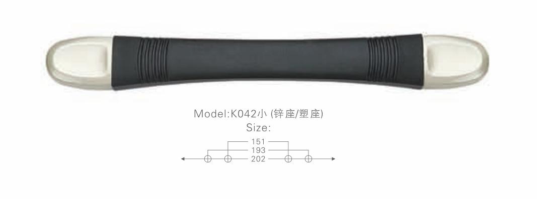K042 小 鋅座塑座