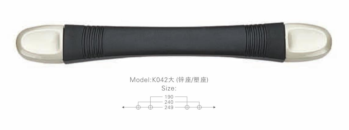 K042 大 鋅座塑座