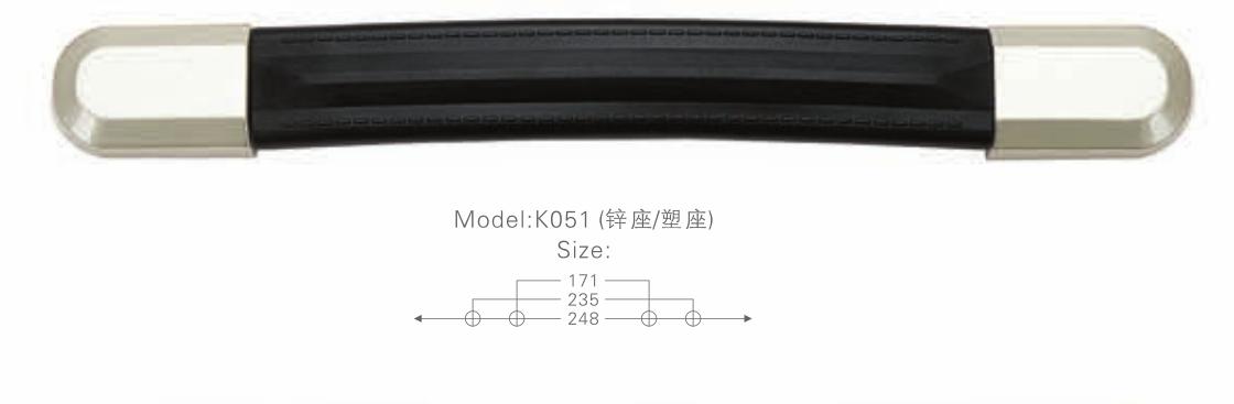 K051 鋅座塑座