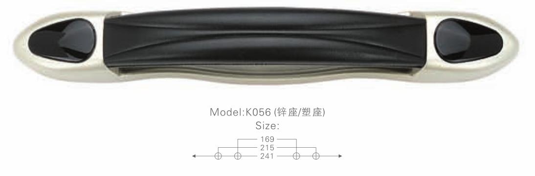 K056 鋅座塑座