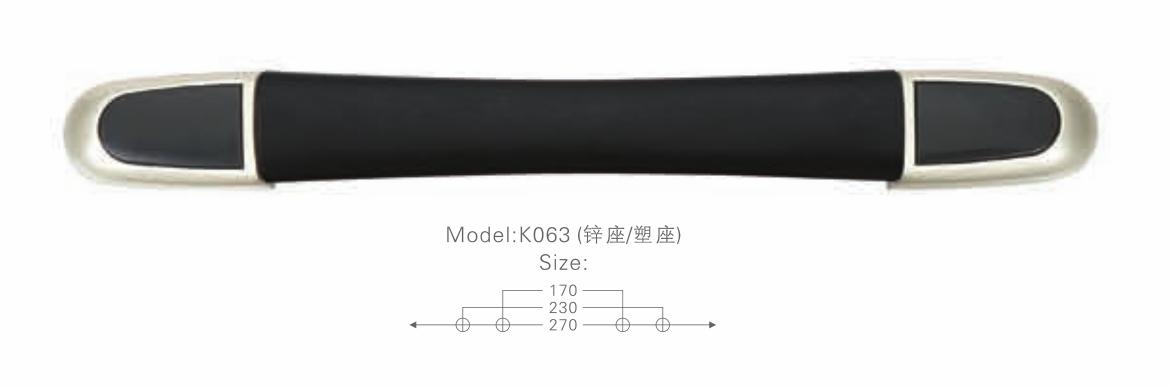 K063 锌座塑座
