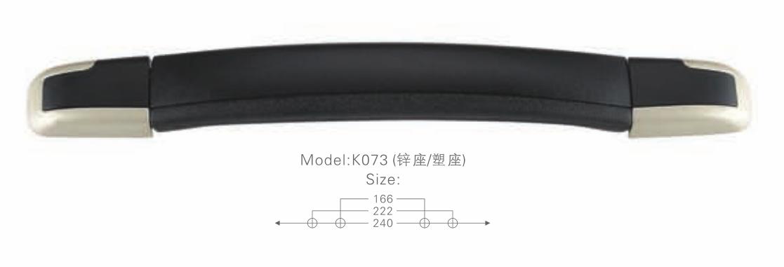 K073 鋅座塑座
