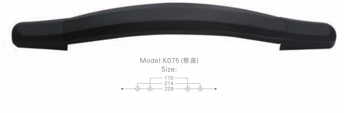 K075塑座