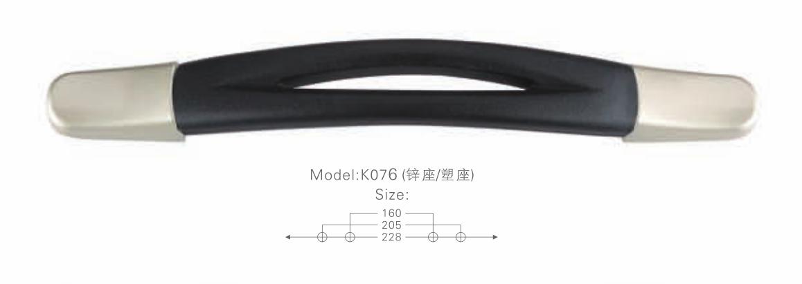 K076 鋅座塑座