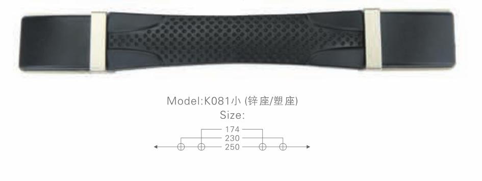K081 小 鋅座塑座