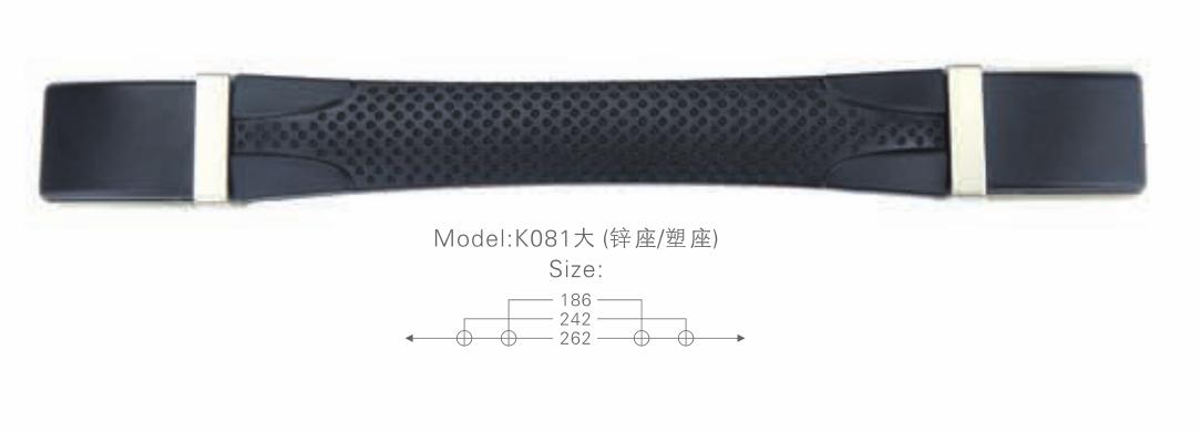 K081 大 锌座塑座