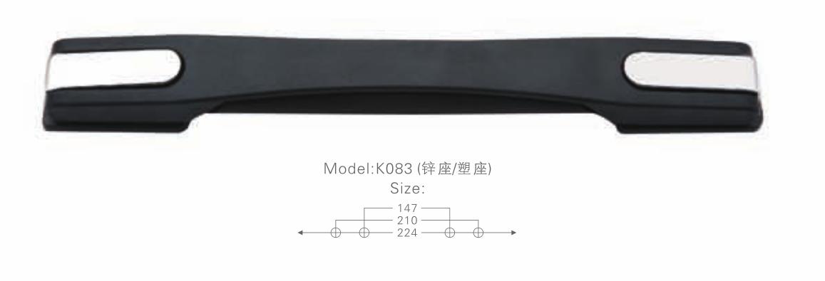 K083 鋅座塑座