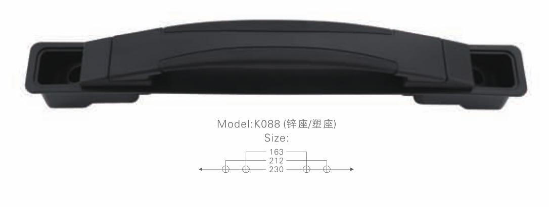 K088 鋅座塑座