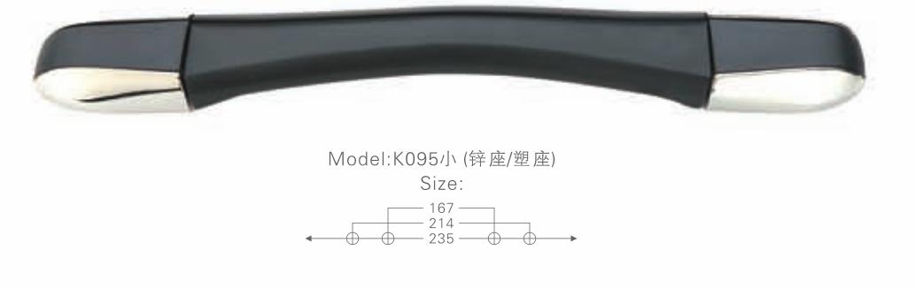 K095 小 鋅座塑座