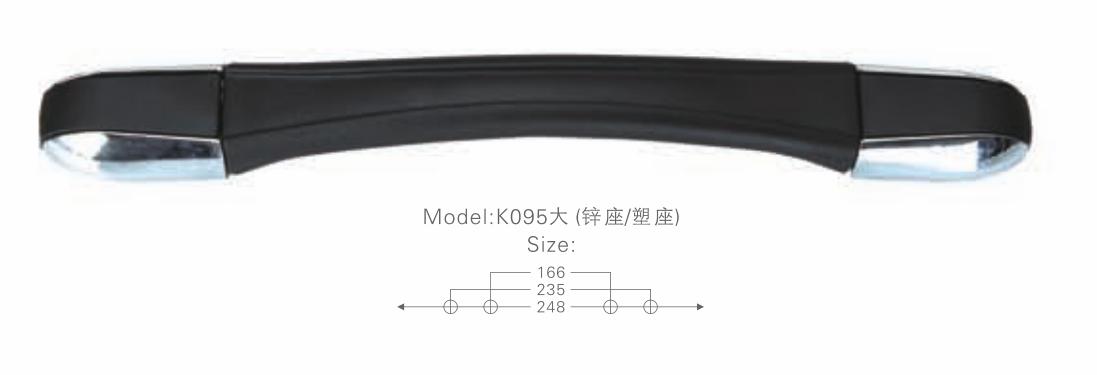 K095 大 锌座塑座