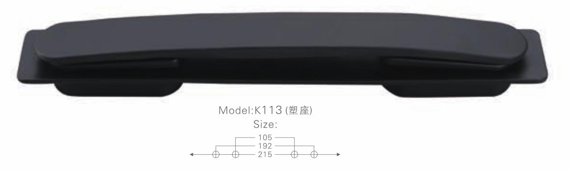 K113塑座