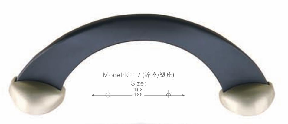 K117 鋅座塑座