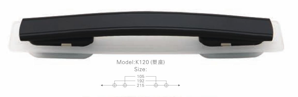 K120塑座