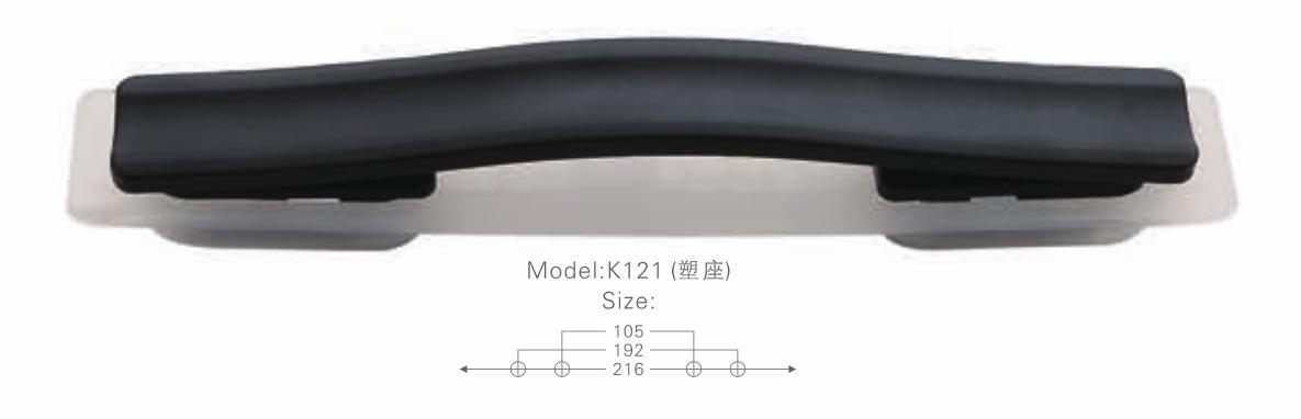 K121塑座
