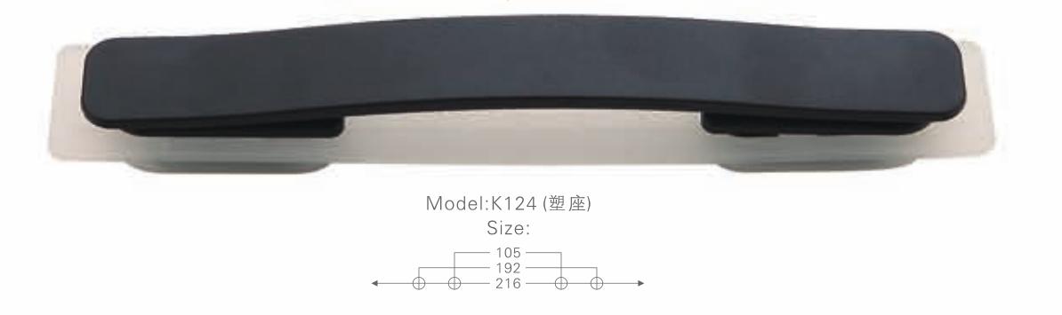 K124塑座
