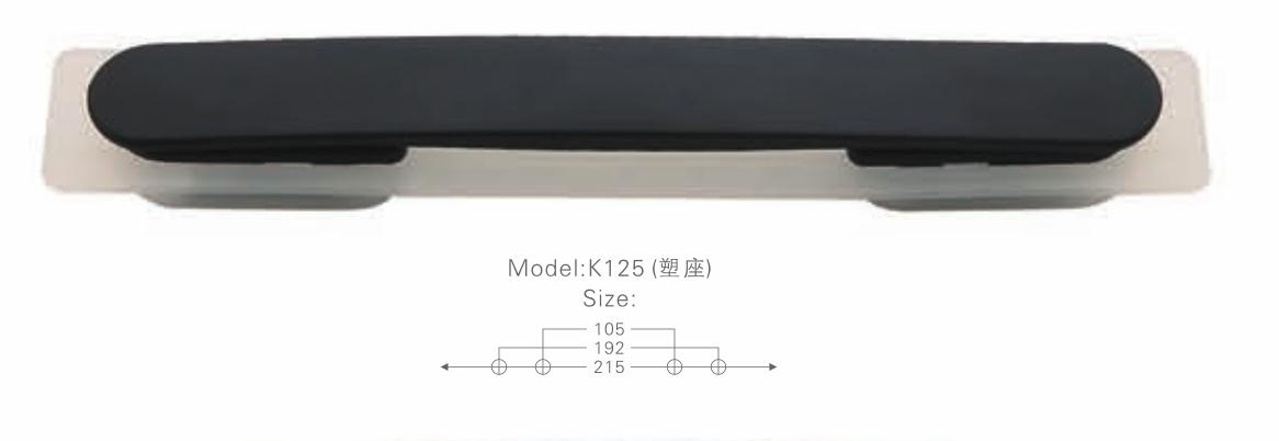 K125塑座
