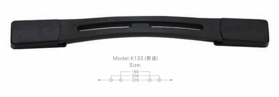 K133塑座