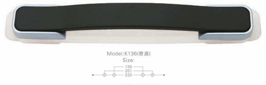 K136塑座