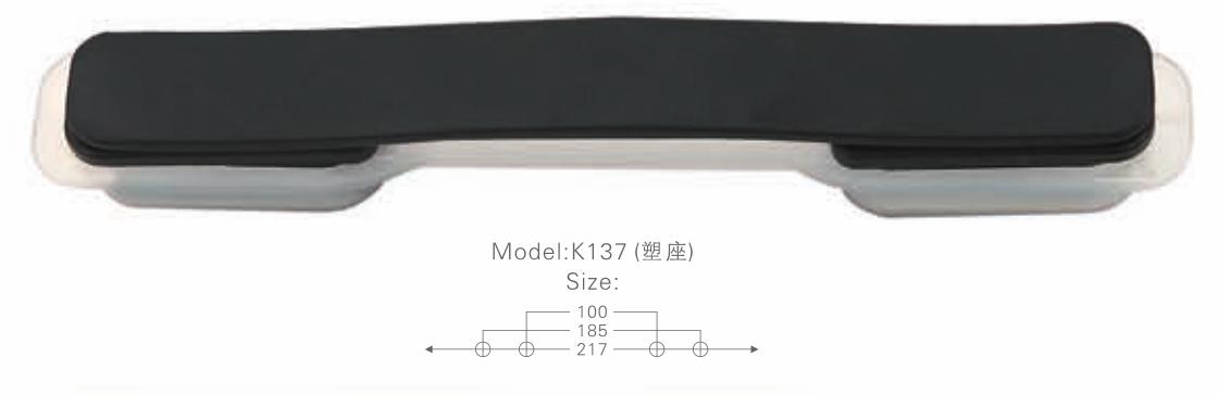 K137塑座