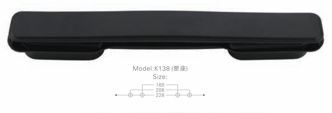 K138塑座