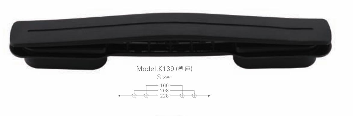 K139塑座
