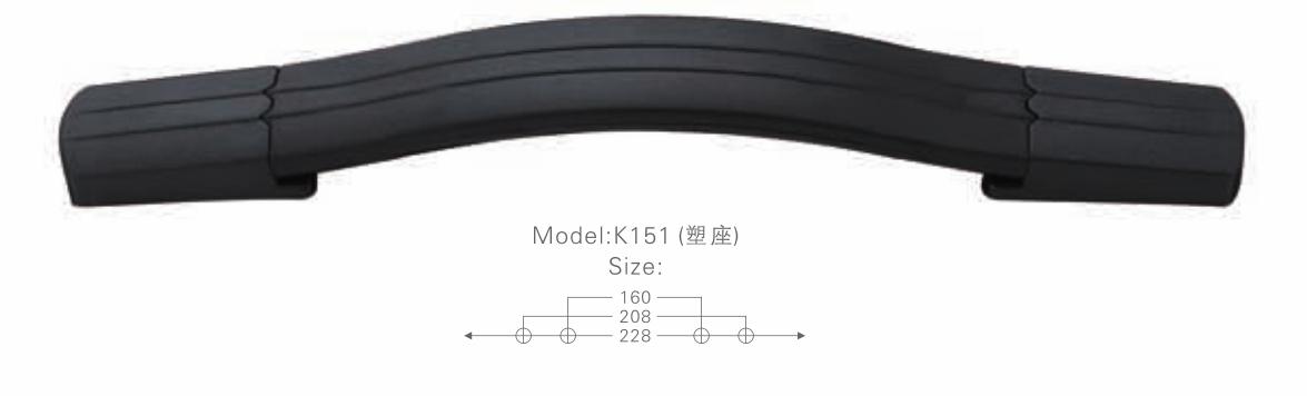 K151塑座