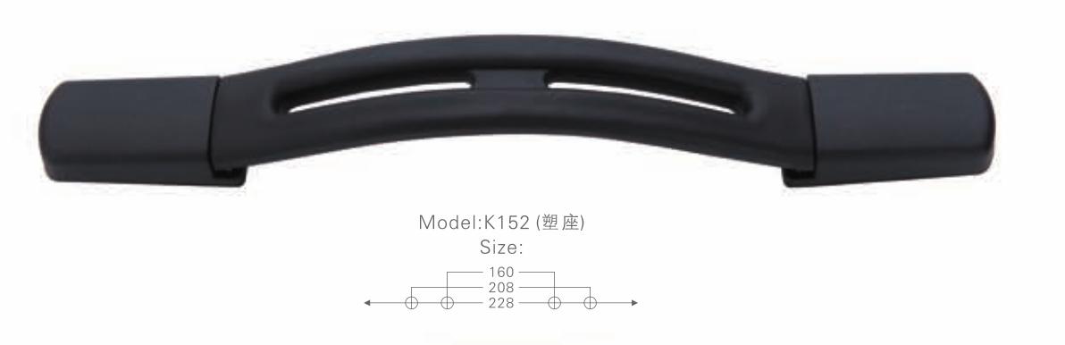 K152塑座