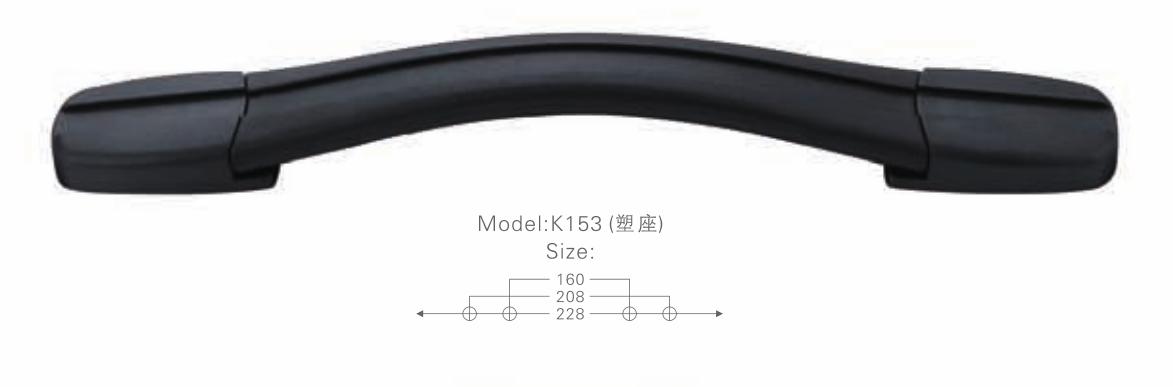 K153塑座