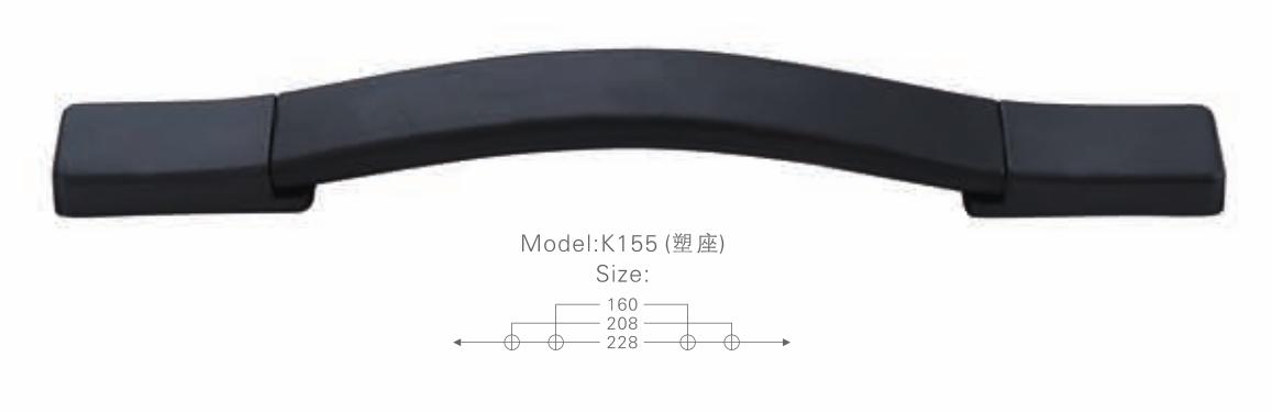 K155塑座