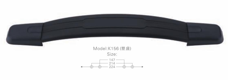 K156塑座