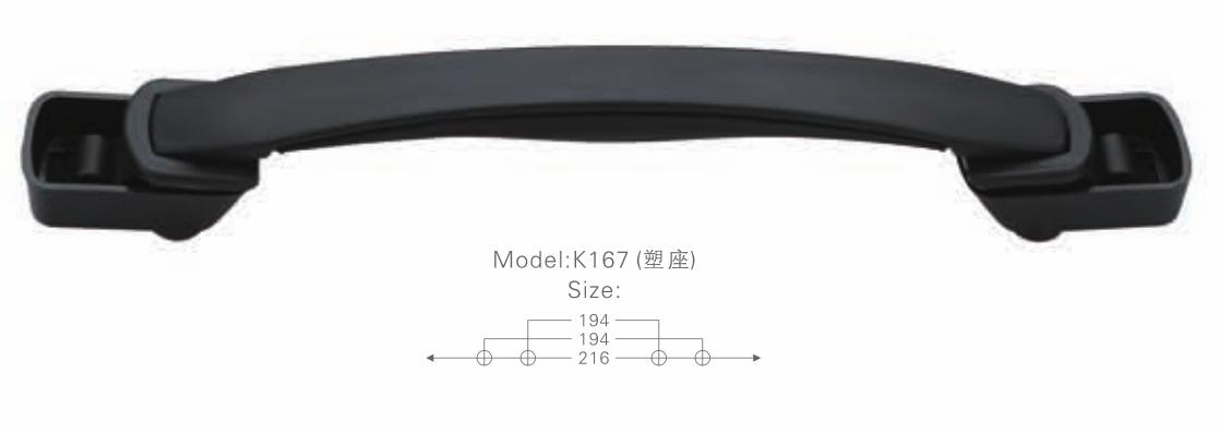 K167塑座