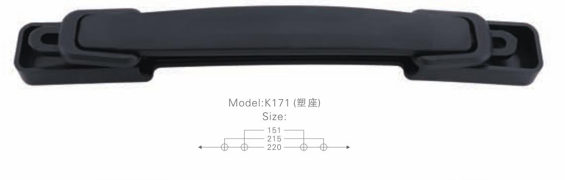K171塑座