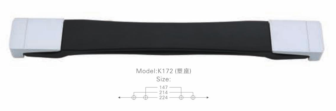 K172塑座