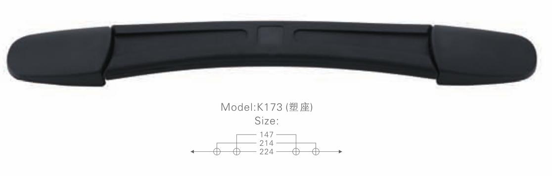 K173塑座