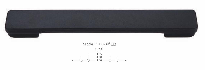 K176锌座