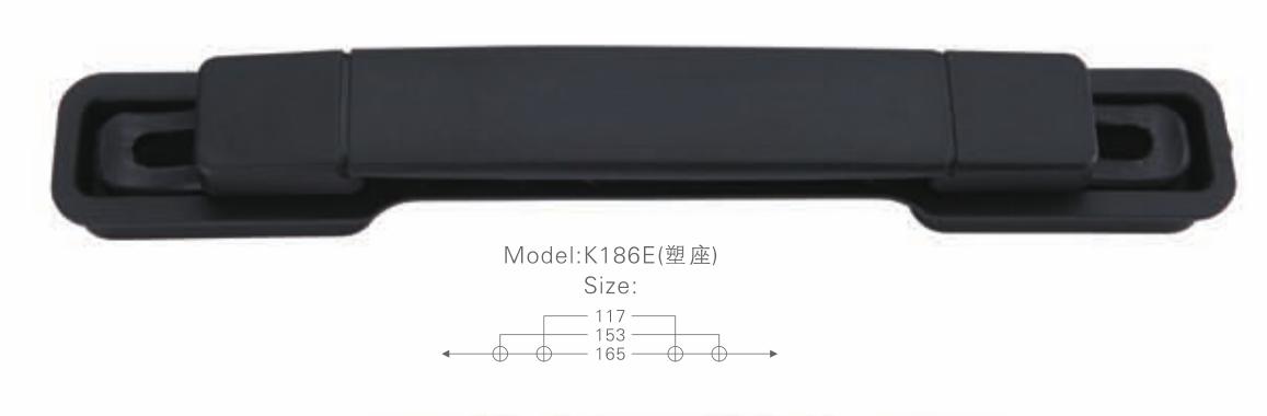 K186 E 塑座