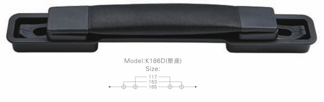 K186 D 塑座