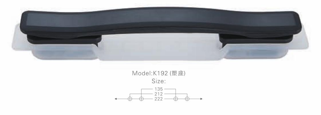 K192塑座