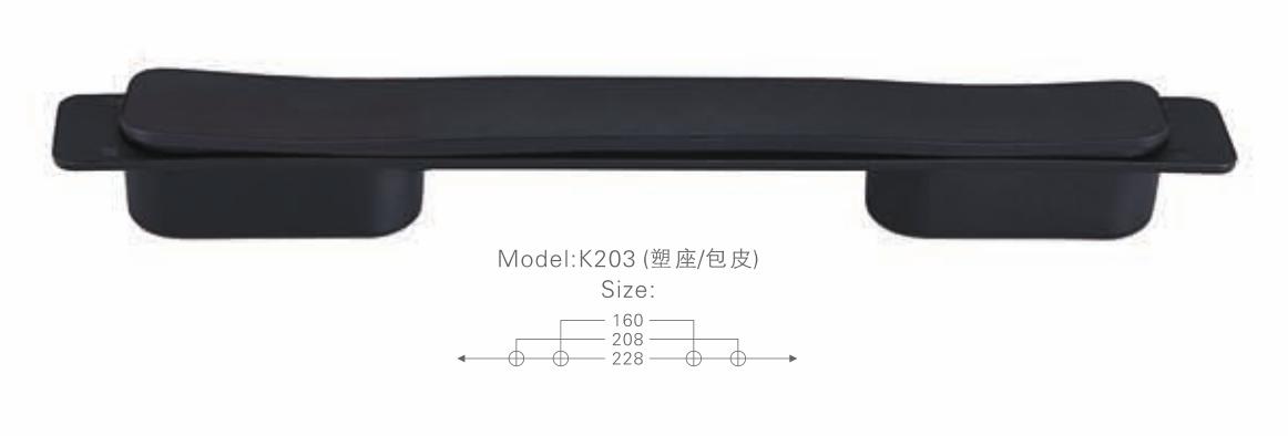 K203塑座 包皮