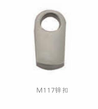 M117鋅扣