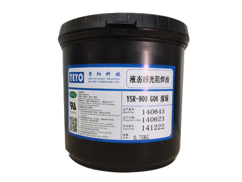 YSR-900系列液态感光阻焊乐动体育投注下载