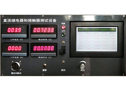 直流继电器测试设备