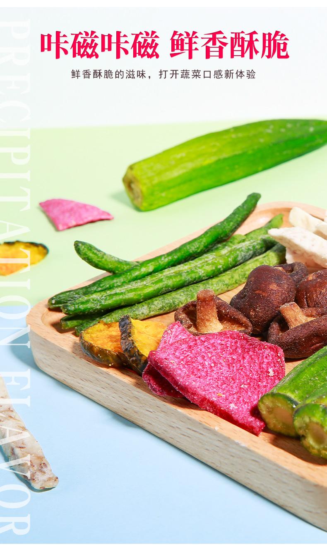 果蔬脆干秋葵即食蔬菜干片