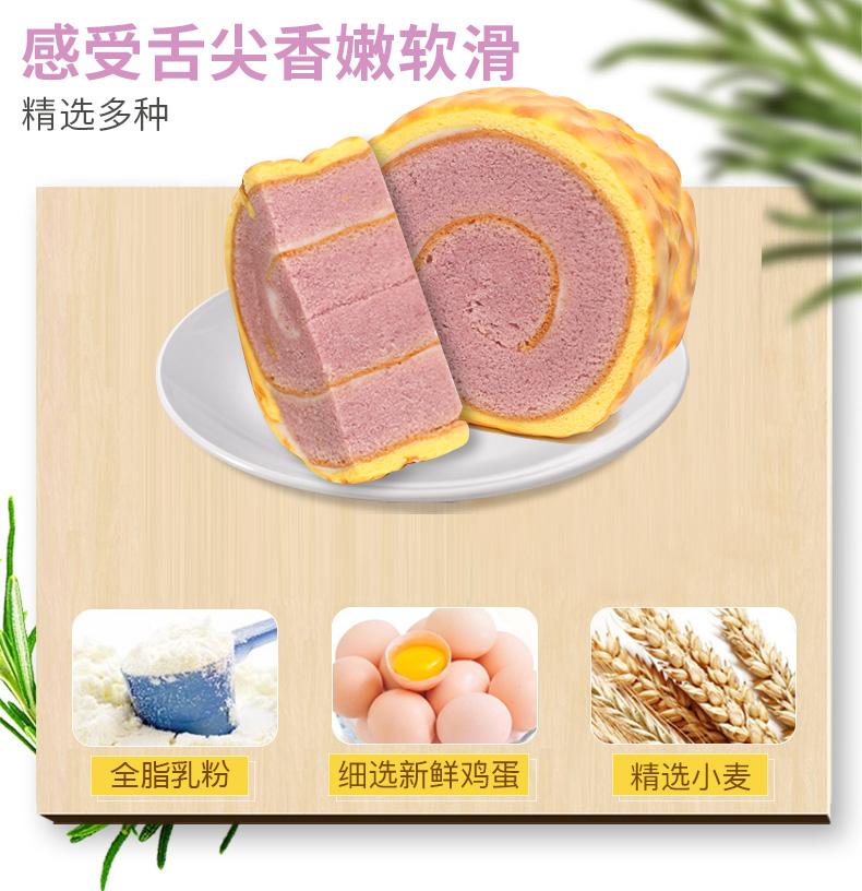 新款龙卷风蛋糕卷虎皮手工鸡蛋糕