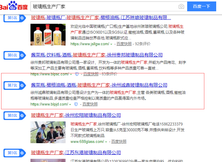 徐州网站优化